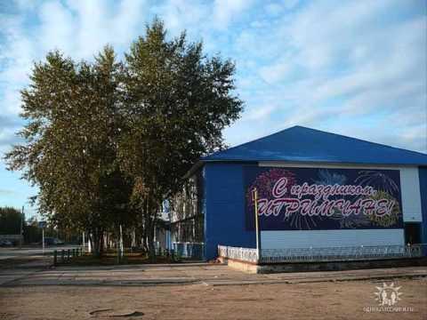 сайт знакомства поселка игрим тюменской области
