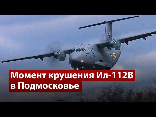 Очевидец снял момент крушения созданного в Воронеже Ил-112В