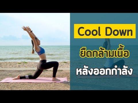 ยืดเหยียดกล้ามเนื้อทั่วร่าง หลังออกกำลังกาย 5 Minute Cool Down  | Booky HealthyWorld