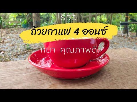 EP. 40 รีวิว ถ้วยกาแฟเซรามิค ขนาด 4 ออนซ์ สำหรับคาปูชิโน่ร้อน อเมริกาโน่ร้อน  มอคค่าร้อน