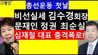 [고영신TV]통합, 황교안 김종인 쌍끌이 기선제압! 민…