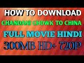 How to download Chandani Chowk to China full Movie In Hindi|download chandni chowk to chaina|movie