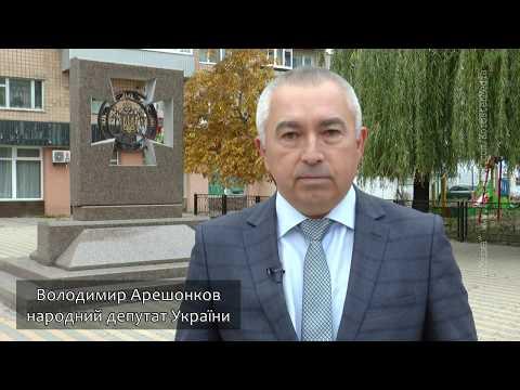 KorostenTV: КоростеньТВ_12-10-18_С Днем защитника Украины от В. Арешонкова