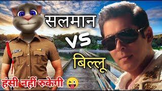 Salman khan vs Billu | Slow motion Bharat Comedy | Slow motion Song | Billu funny call, Funny Comedy