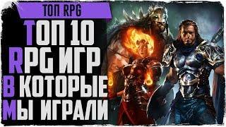 Топ 10 игр в жанре RPG по мнению DevilFactory