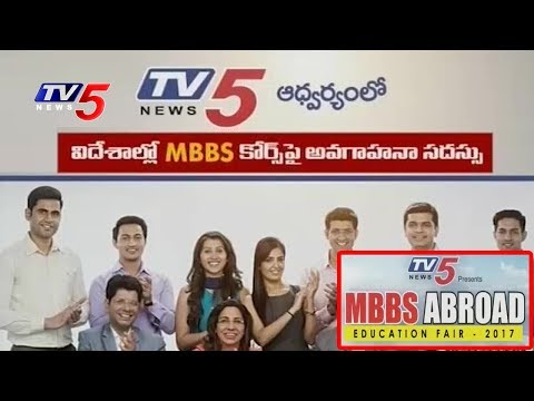 TV5 Conducts Education Fair At Visakhapatnam Regarding MBBS in Abroad Visakhapatnam | TV5 News