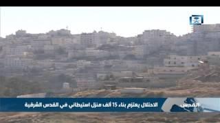 الاحتلال يعتزم بناء 15 ألف منزل استيطاني في القدس الشرقية