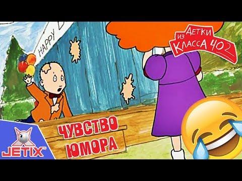 Видео: Детки из класса 402 HD — 5 Серия (Чувство юмора)