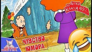 Детки из класса 402 HD — 5 Серия (Чувство юмора)
