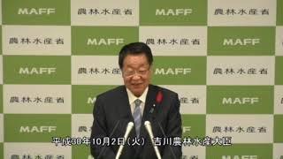 𠮷川農林水産大臣就任記者会見(平成30年10月2日)