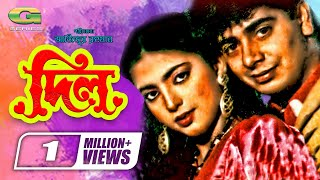 Dil | Full Movie | Shabnaz | Nayem | A T M Samsujjaman | Ahmed Shorif