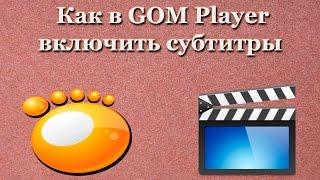 Как в GOM Player включить субтитры