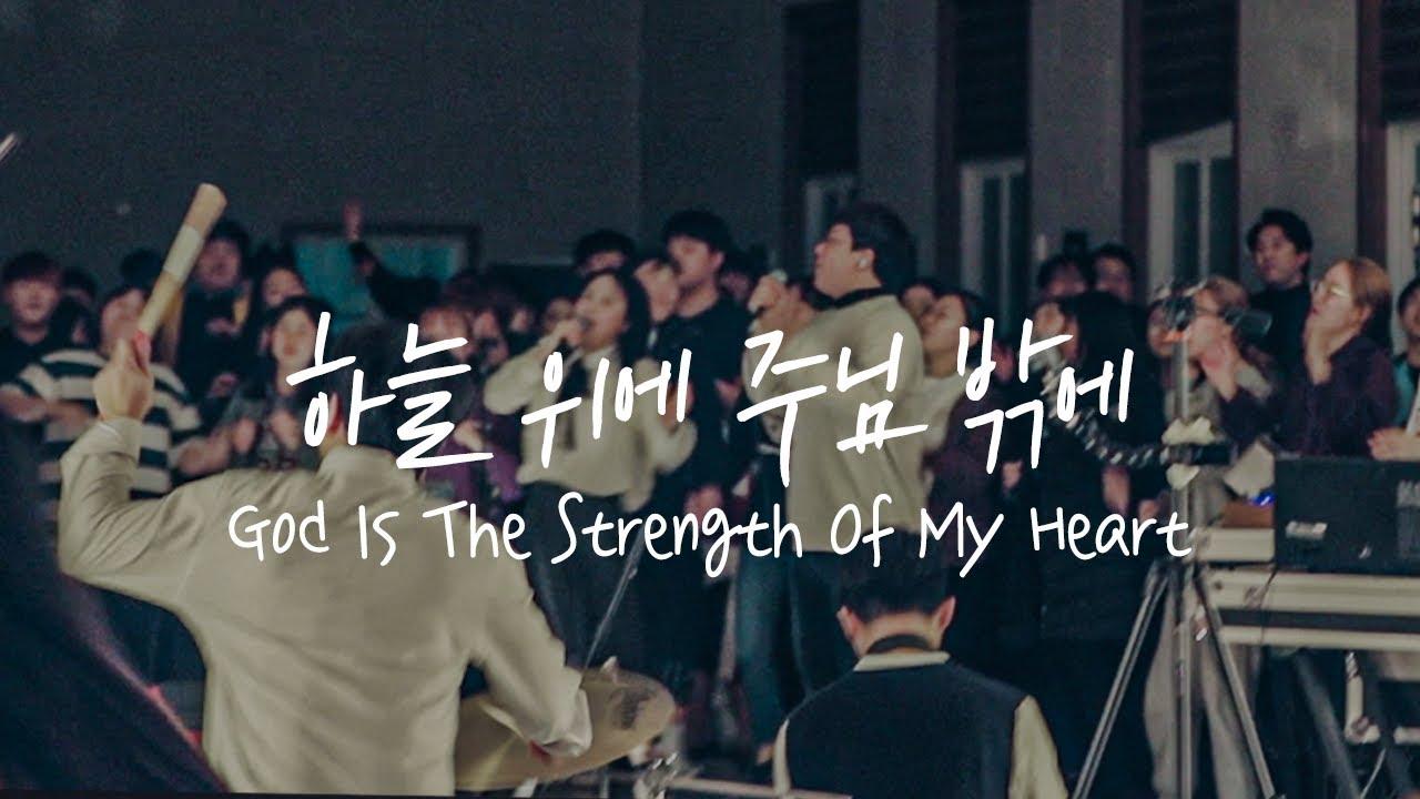 하늘 위에 주님 밖에(주는 나의 힘이요) God is the strength of my heart - 예람워십 (Korean) | 수련회찬양