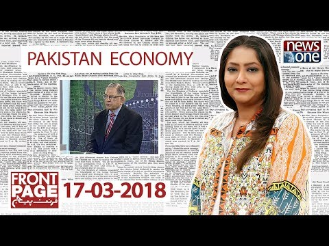 Front Page | 17-March-2018 |Pakistan Economy