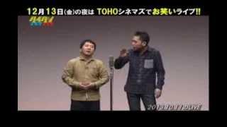 2013年12月13日(金) 全国TOHOシネマズ映画館8館で行われる「爆笑問題w...