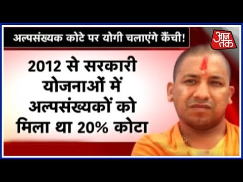 India 360:  Yogi Adityanath Government Confused On Scraping 20 per Cent Minority Quota
