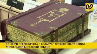 К 1000-летию Бреста в Беларуси презентовали копии уникальной Библии