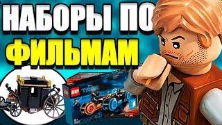 НОВЫЕ наборы LEGO по Гарри Поттеру , НОВ...