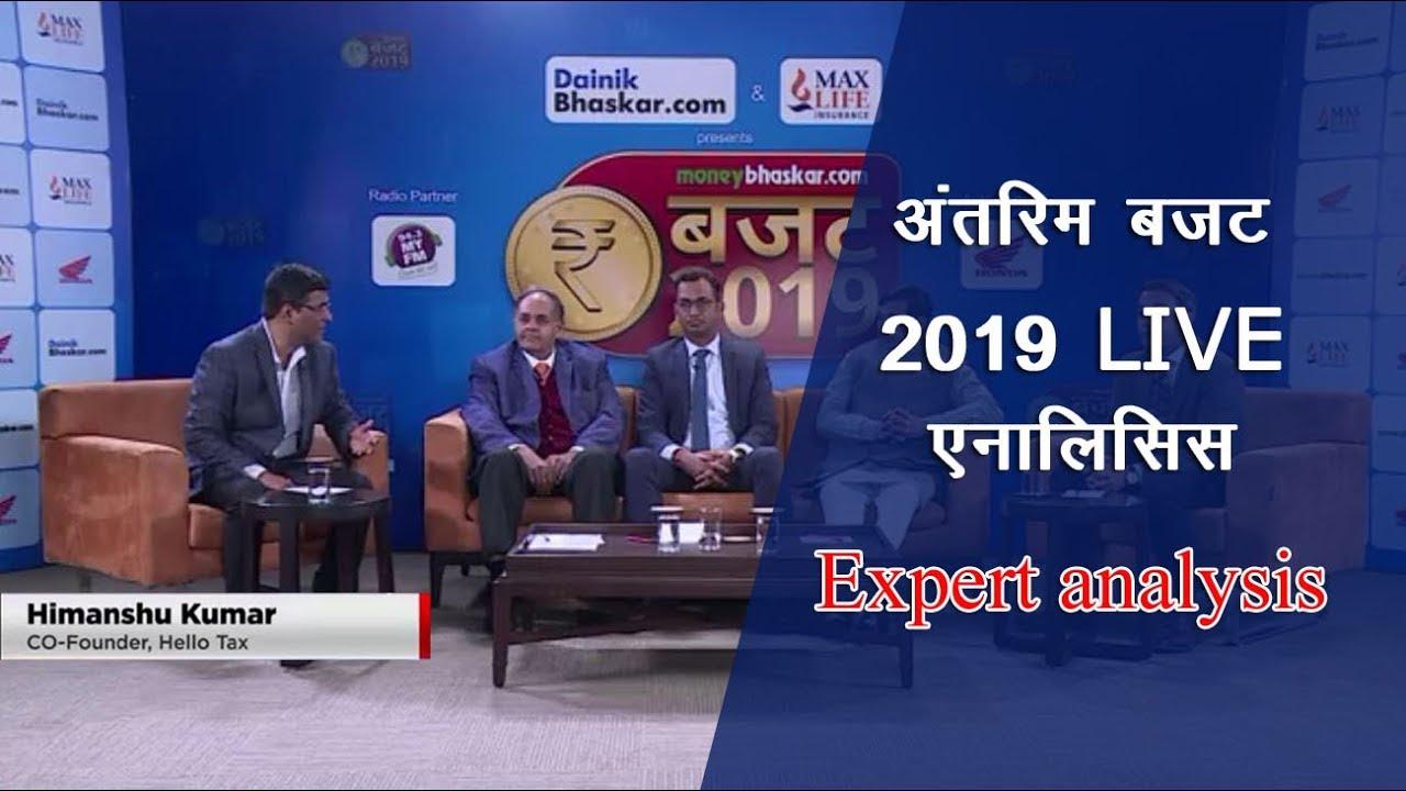अंतरिम बजट 2019 LIVE एनालिसिस Part-1 | Budget Analysis | Financial Coach