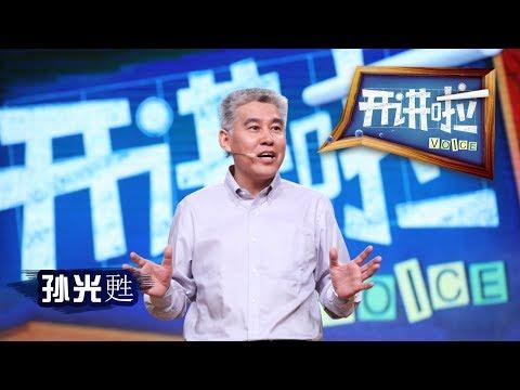 《开讲啦》 20170617 首艘国产航母背后的故事 — 孙光甦 | CCTV