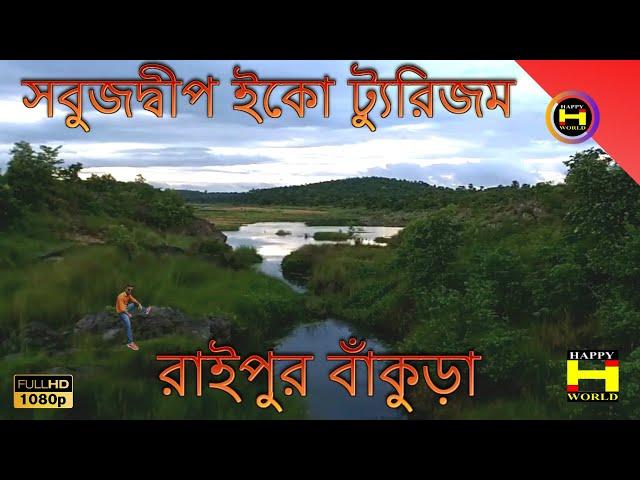 Bankura Sabujdeep   Raipur Sabujdeep Eco Tourism   Full HD 1080p