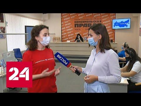 Историческое событие: колл-центр отвечает на вопросы о Конституции - Россия 24