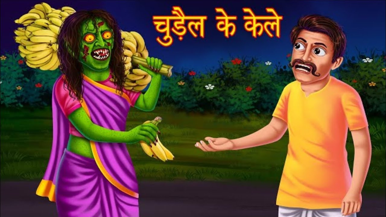Download चुड़ैल के केले | Witch Bananas | Horror Stories | Stories in Hindi | Moral Stories | Bedtime Stories