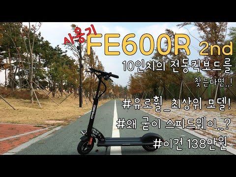 [포켓매거진] 유로휠의 10인치 전동킥보드, FE600R 2nd! 집앞의 대리점에서 구입하자! EURO Wheel FE600R.