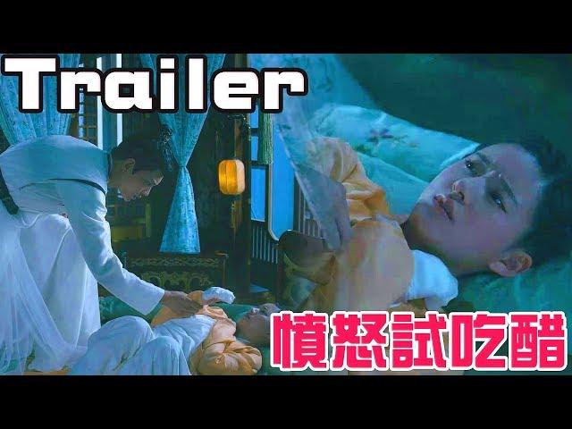 「傳聞中的陳芊芊」EP20 預告:芊芊/我受傷了你還想著睡我!你禽獸啊?