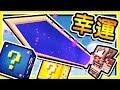 Minecraft 星空宇宙【幸運方塊】!! 世界上最美 の 星球武器 !! | 距離 25 格超外掛武器 !!