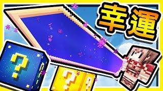 Minecraft 星空宇宙【幸運方塊】!! 世界上最美 の 星球武器 !! | 距離 25 格超外掛武器 !! thumbnail