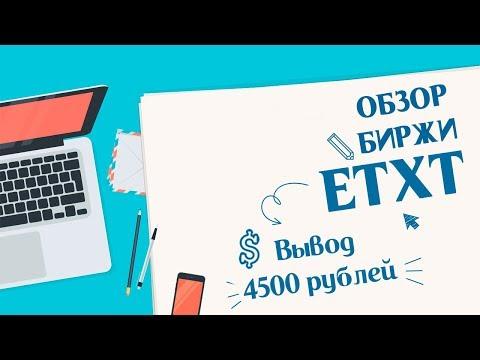 Обзор биржи копирайтинга Etxt + вывод денег