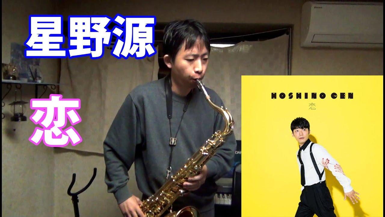 Gen hoshino koi tenor saxophone cover youtube for Koi hoshino gen