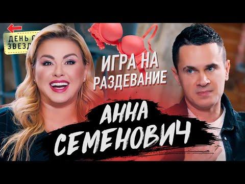 Анна Семенович - Игра на раздевание, скандал с ЦУМ, бывшие, клип Хочешь / День со звездой 18+