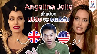 ฟังสำเนียง British VS American กับ Angelina Jolie ใน Maleficent 2 : Mistress of Evil Video