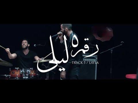 Cairokee - Layla / كايروكي - ليلى