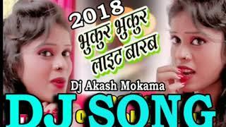 Bhukur bhukur DJ song by jyoti Tant house Bhojpuri music 2018
