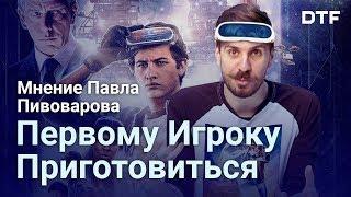 Обзор Первому игроку приготовиться, мнение Павла Пивоварова.