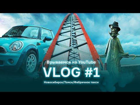 VLOG #1 - Врываемся на YouTube - Новосибирск-Томск-Фабричное такси