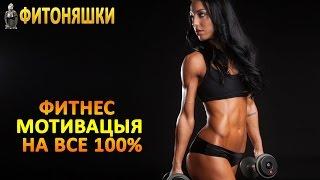 Фитоняшка  мотивация на 100%