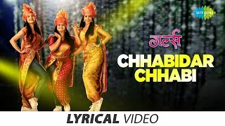 Chabidar Chabi | Girlz | Lyrical Video | Praful-Swapnil |Sagar Das | Naren Kumar | Vishal Devrukhkar
