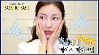 [Eng]겨울내내 완벽한!베이스메이크업+미스트에 대한 오해? [백투베이직]l 이사배(RISABAE Makeup)