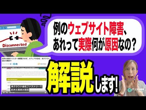 【世界各地でウェブサイトに障害?】ITコンサルタントの本音