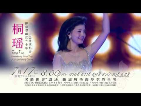 Tong Yao - Remembering Teresa Teng 20th Anniversary Concert  桐瑶怀念邓丽君二十年金曲演唱会