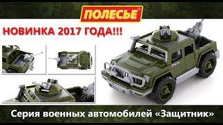 Серия военных автомобилей