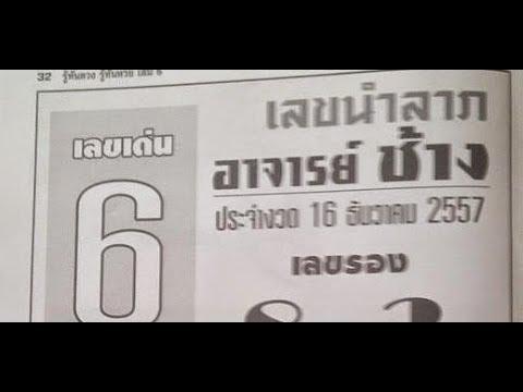 เลขเด็ดงวดนี้ เลขนำลาภอาจารย์ช้าง 16/12/57