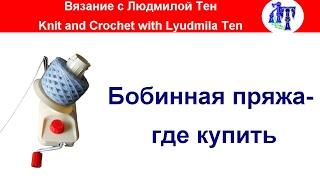 Бобинная пряжа:достоинства, где купить 🐱АСМР(Книт-мастер http://www.knit-master.ru/ Код bb4b5cafb5 Вводится в графу