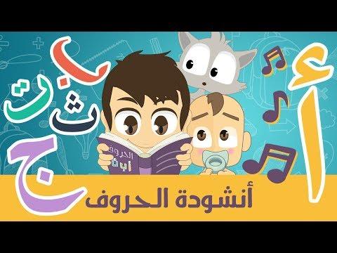أنشودة الحروف الهجائية العربية للأطفال بدون موسيقى Learn Arabic