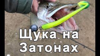 Рыбалка на Щуку в затоне Часть1