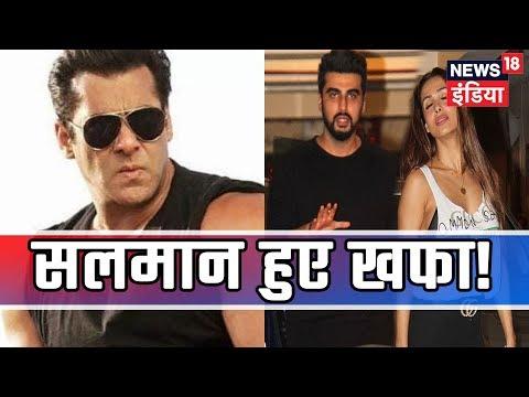 Arjun-Malaika की दोस्ती से खफा Salman Khan, किये Boney Kapoor  के लिए घर के दरवाज़े बंद